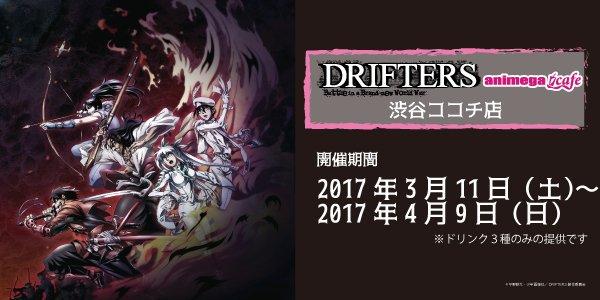 【コラボカフェ情報】「ドリフターズ×アニメガカフェ渋谷ココチ店」明日より開催です!コラボメニューはもちろん限定グッズのお
