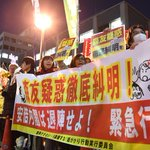 Hundreds protest Moritomo Gakuen scandal in front of PM's office