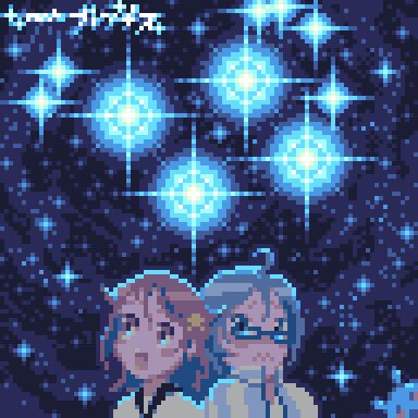 『放課後のプレアデス』とても美しく儚いアニメだった…#dotpict #pixelart #ドット絵#プレアデス