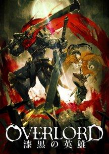 『オーバーロード』TVシリーズ第2期が製作決定。