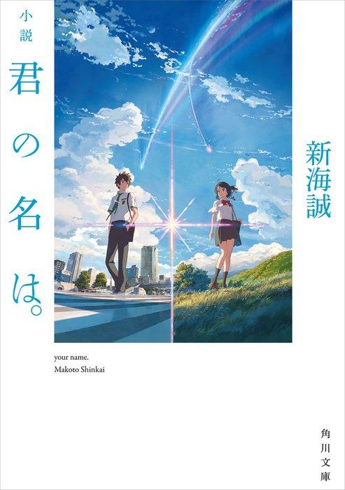 新海誠監督「君の名は。」の出発点は2011年の宮城県名取市、閖上だった。「自分があの日、ここにいた世界は十分にあり得た。