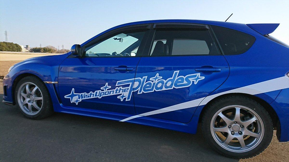 プレアデス痛車サイドのメインロゴ貼り終わり。  #プレアデス