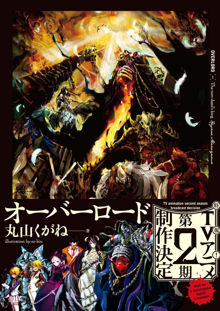 本日公開の「劇場版総集編 オーバーロード 漆黒の英雄」上映後の告知で、TVアニメ 第2期の製作が発表となりました! 来週