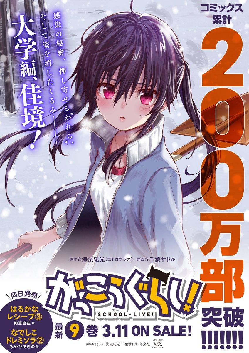 【特別公開!!】本日最新コミックス9巻が発売の『がっこうぐらし!』、コミックス累計200万部突破と最新刊の発売を謳った販