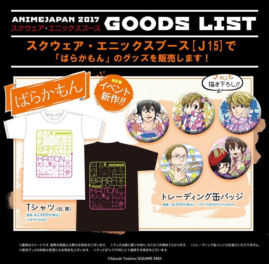 3/25・26に東京ビッグサイトで開催されるAnimeJapan2017にて「ばらかもん」の新作描き下ろしグッズを販売す