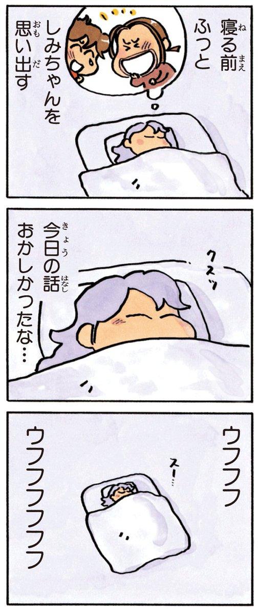 おやすみなさい(9巻no.3)  #あたしンち   #あたしンちいい顔コレクション