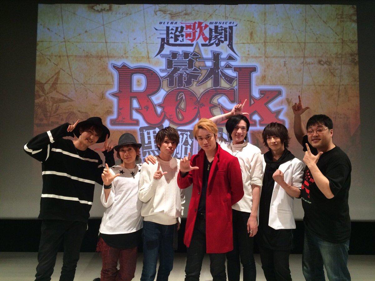 【舞台】超歌劇『幕末Rock』待望の雷舞が決定!11月12月東京大阪にて!ライブで何が起こるか、続報をお楽しみに。キャス