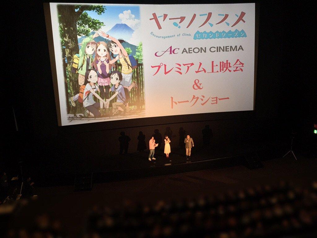 ヤマノススメイベント楽しく終了でござい!ほんとにこの作品、ファンの皆さまの熱量がすごい。巨大スクリーンでの上映も新鮮な気