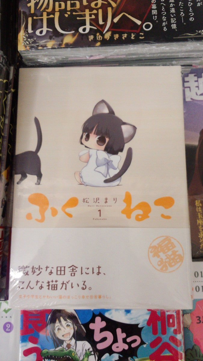 「最近、妹のようすがちょっとおかしいんだが。」松沢まり先生の最新作!「ふくねこ 1巻」昨日発売になりました。特典としてイ