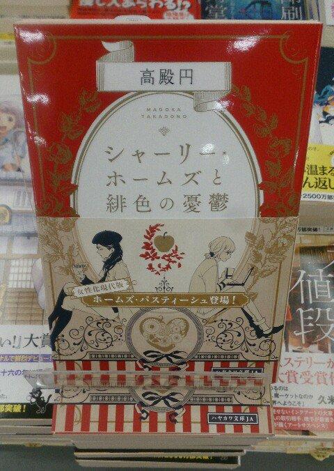 【文庫】担当イチオシ!『シャ-リ-・ホ-ムズと緋色の憂鬱』は、著者の高殿円さん&帯イラストが雪広うたこさん「魔界王子」コ