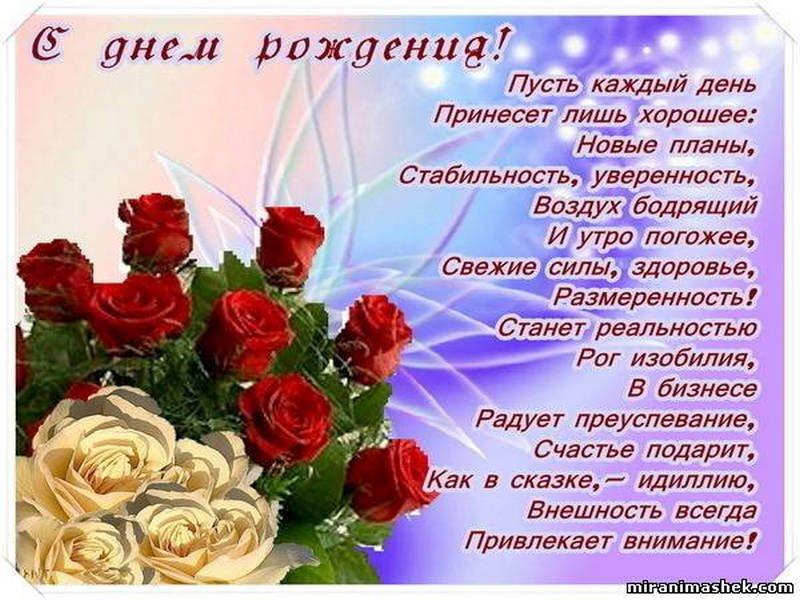 Поздравление для открытки с днём рождения