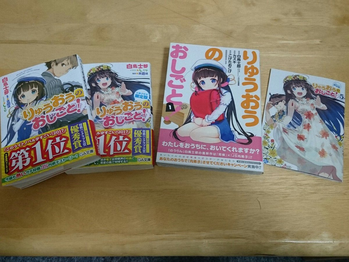 そしてそしてあの有名な「のうりん」などの作者、白鳥士郎さん本人から「りゅうおうのおしごと!」の小説と漫画をサインを入れて