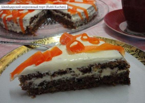 Рецепт морковный торт классический рецепт