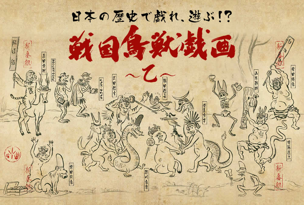 夜11時55分から「戦国鳥獣戯画~乙~」#9「五大老」豊臣秀吉は自分亡き後も豊臣政権を守るため、徳川家康や前田利家など有