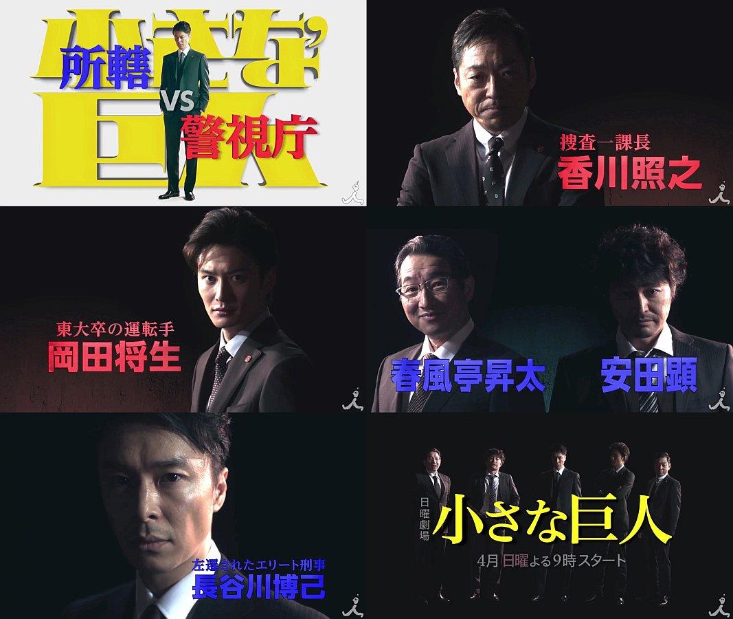 小さな巨人 (テレビドラマ)の画像 p1_33