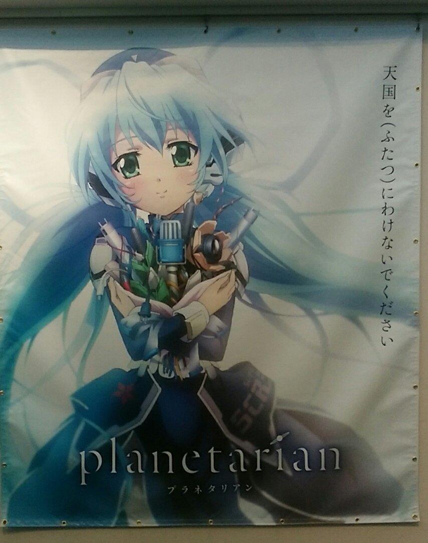 #小さな愉快な寫眞館III#planetarian_anime#planetarian本日は皆野高校写真部発表会と「pl