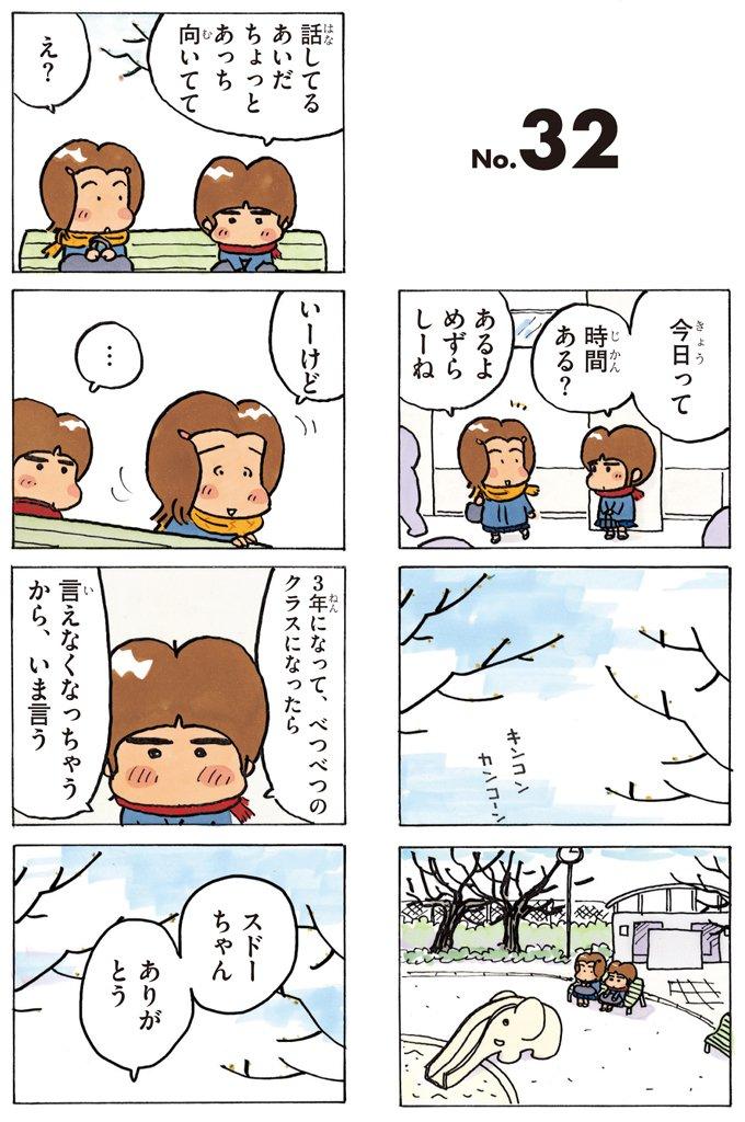 もうすぐ終業式(21巻no.31)#あたしンち