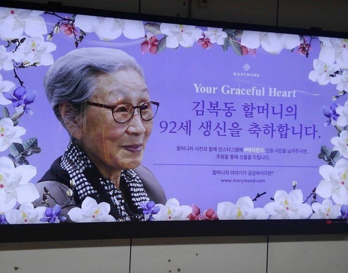 지하철 광고판에는 연예인 생일 축하만 있는게 아닙니다. 광화문역, 강남역에 일본군 '위안부' 피해자 김복동 할머니의 생신을 축하하는 광고판이 등장 했습니다. 좋다.^^