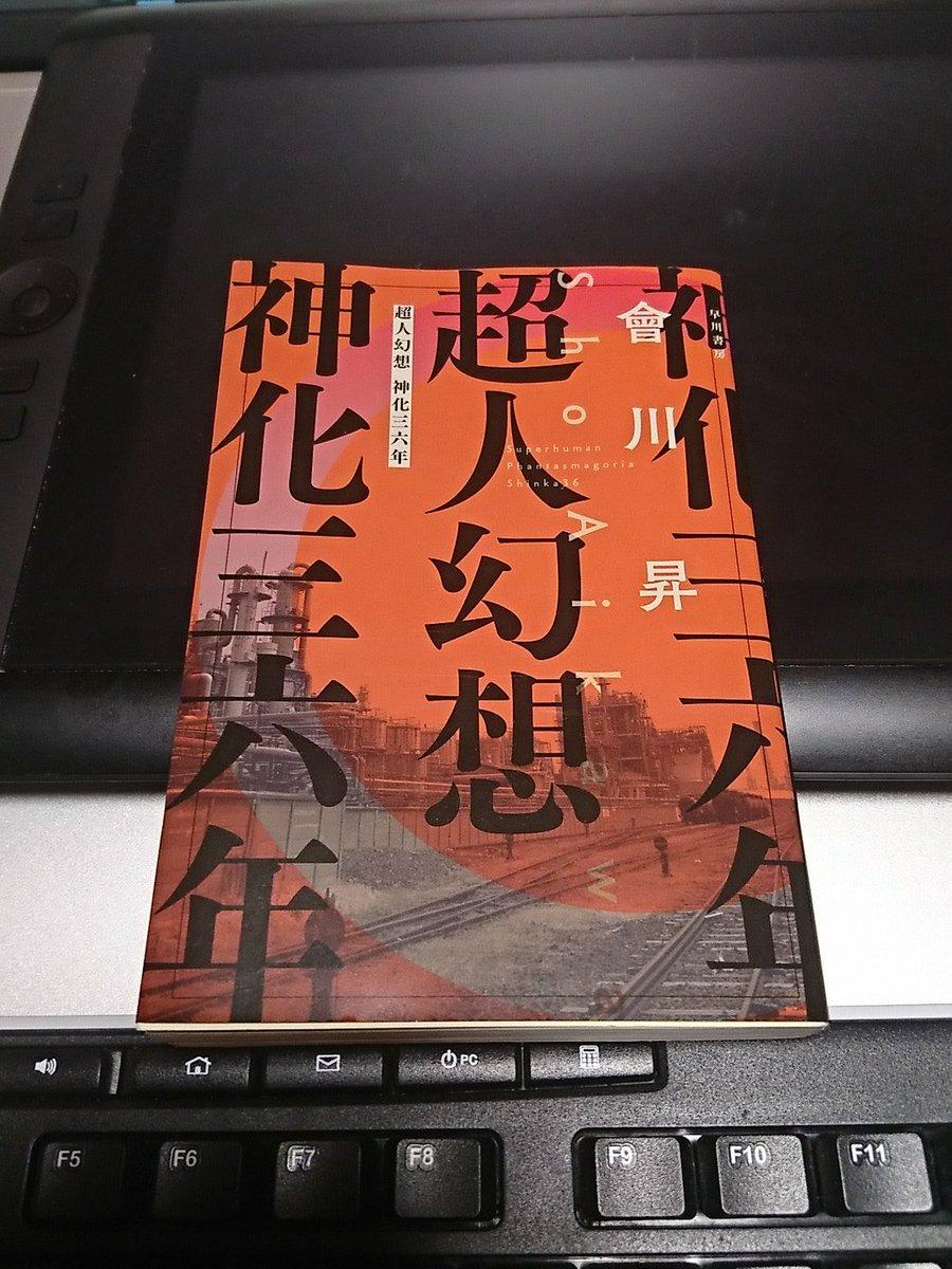 『超人幻想 神化三六年』読み終わった。普通の小説として読んでも面白いし、コンクリートレボルティオとしてみてもアニメで描き