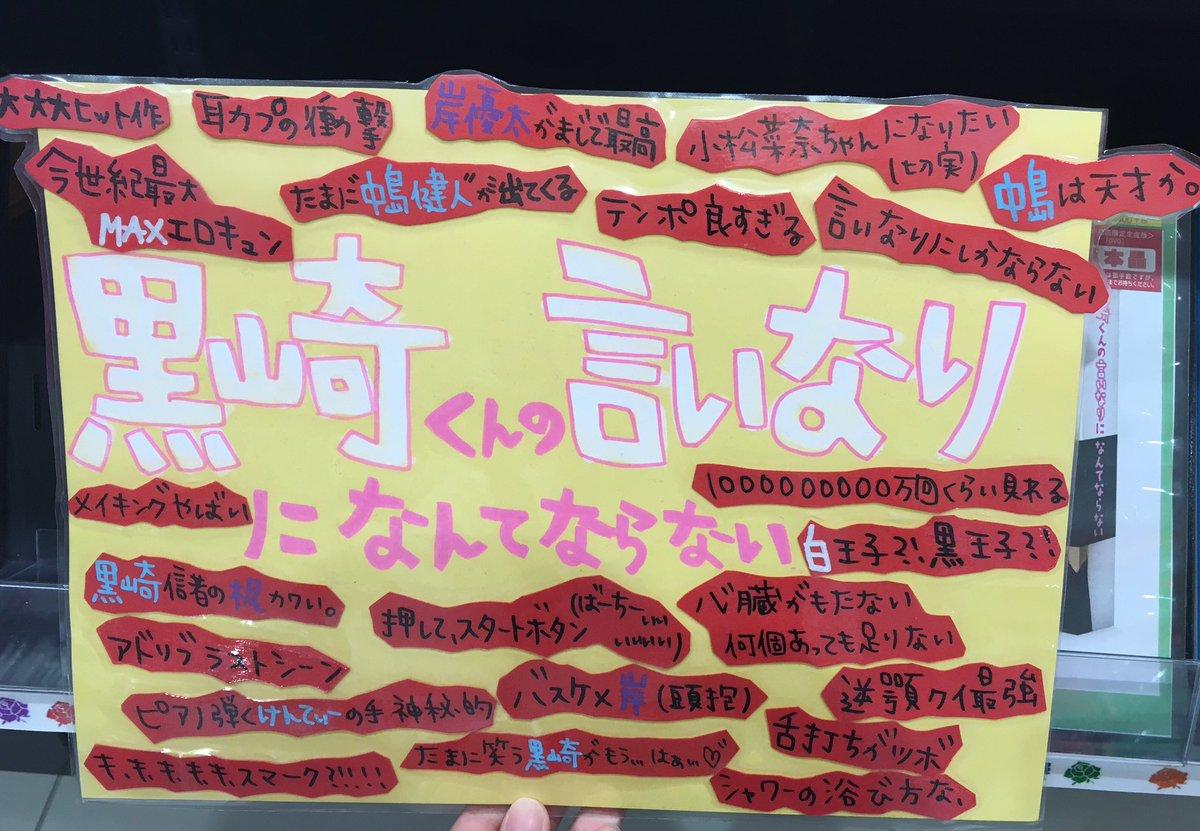 【#中島健人誕生祭 】ということで、健人くん出演作多数在庫あります!!主演映画『黒崎くんの言いなりになんてならない』『銀
