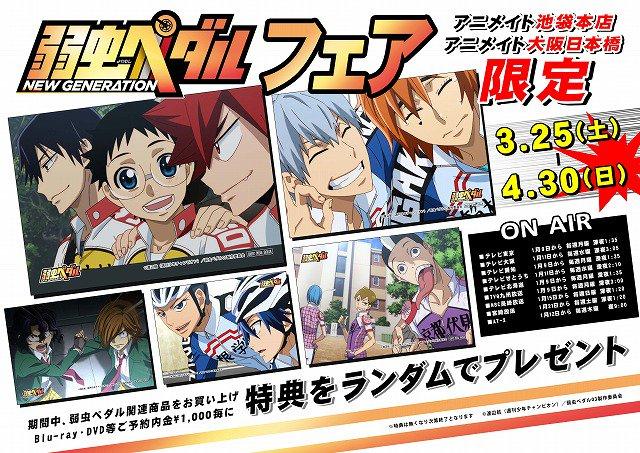 【フェア情報】只今アニメイト大阪日本橋では『弱虫ペダルNEW GENERATIONフェア』を開催中!4月30日まで開催!