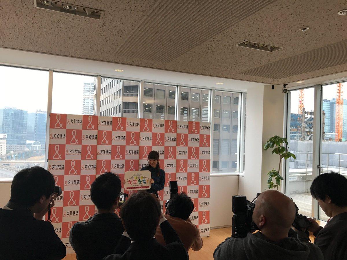 本日3月13日(月)、キミまち!の制作発表記者会見が行われました。メインパーソナリティの阿澄佳奈さんと、プロデューサーの