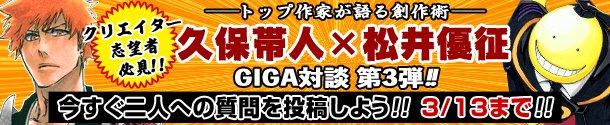 【締切間近】トップ作家が創作術を語るGIGA対談第3弾!久保帯人先生×松井優征先生への「創作」に関する質問は本日締切です