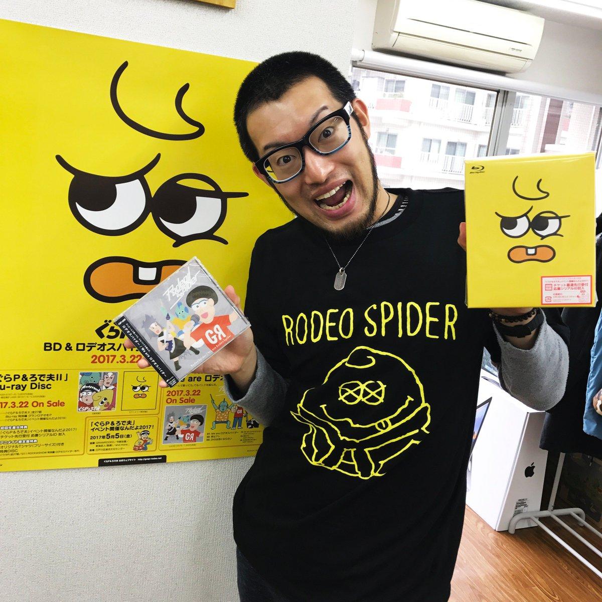 3/22発売の「ぐらP&ろで夫Ⅱ」のブルーレイとCDが届きました。BDアニメイト盤にはTシャツが入っているので着
