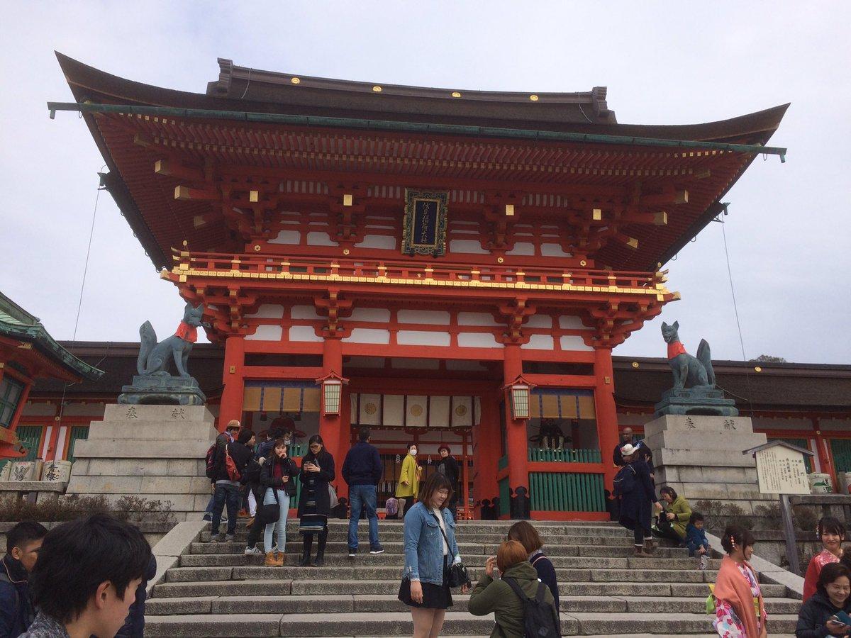 京都の旅行すごく楽しかった!伏見稲荷大社に行けて満足w伏見稲荷大社は距離がものすごく長く、電車の時間の都合上登りきれなか