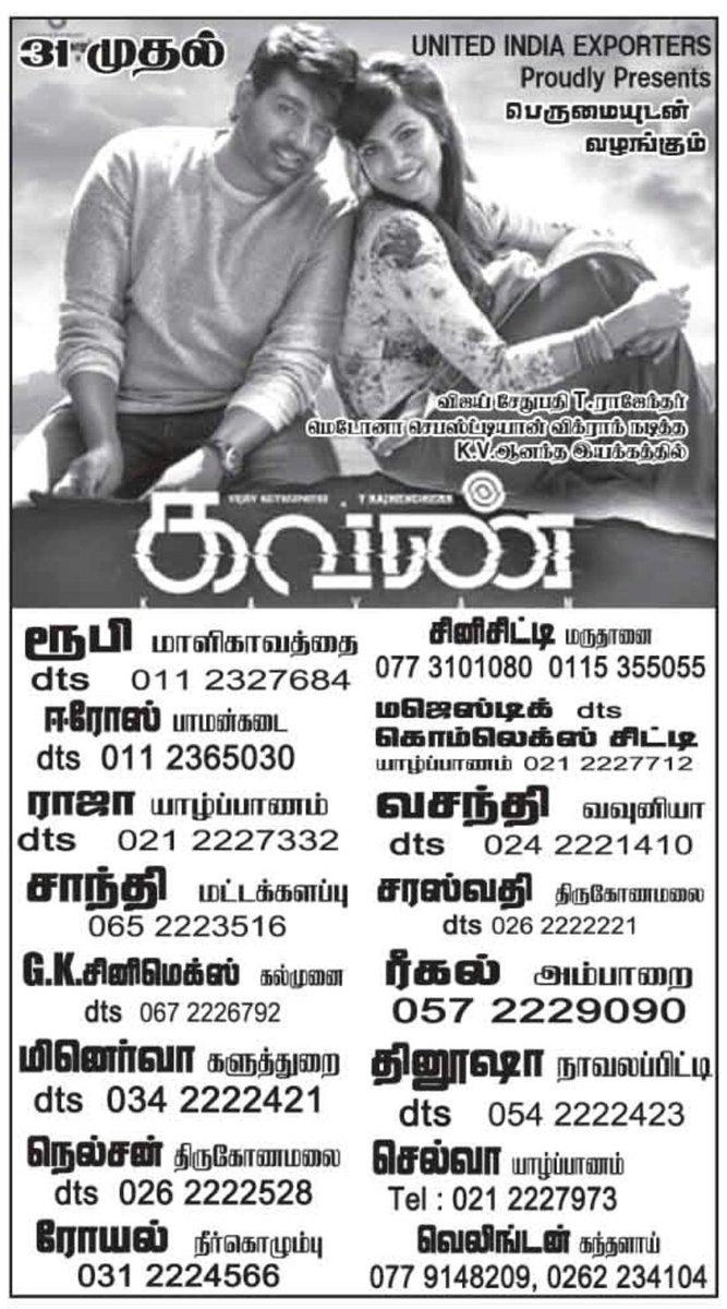 RT @TMManiac: #Dora and #Kavan Srilanka theatre listing ! @UIEmovies rls ! https://t.co/hgkw25dPuY