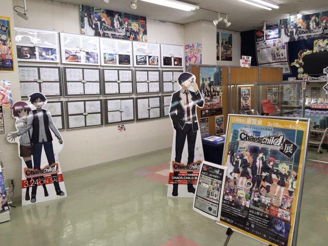 【名古屋2F】4/2(日)まで「カオスチャイルド展」を開催!  複製原画などの展示の他、BD/DVDをご購入の方へのプレ