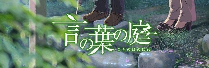 【言の葉の庭/ストーリー画集】2013年に公開した、新海誠監督による劇場アニメーション「言の葉の庭」が画集アプリになりま