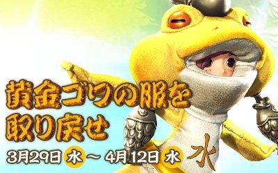 【予告】明日からイベント「黄金ゴワの服を取り戻せ」を実施予定です!虹の湖のクエストを指定回数完了すれば、カエルの衣装ゴー