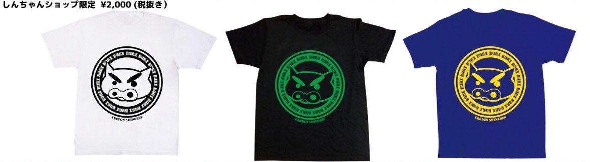 クレヨンしんちゃんショップ限定Tシャツ、原宿限定Tシャツを販売中です😍💕残りわずかのTシャツもあるのでお早めにー🏃¥20