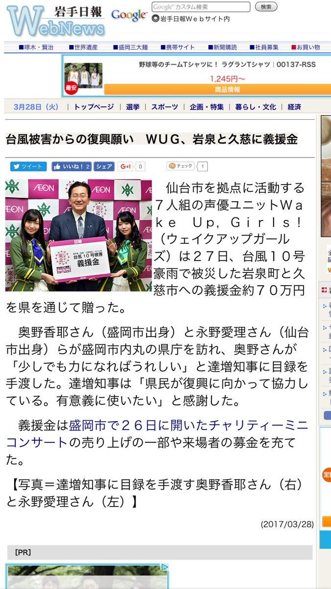 岩手日報HPにもWUGの記事載ってましたよ #WUG_JP