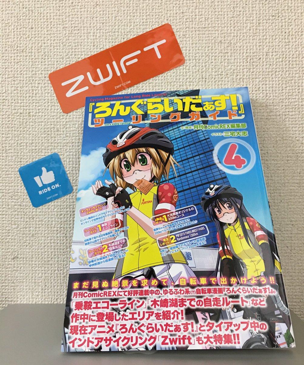 【発売⭐️】「 ろんぐらいだぁす!ツーリングガイド」が発売されました!Zwiftの使い方からコース説明などの特集ページに