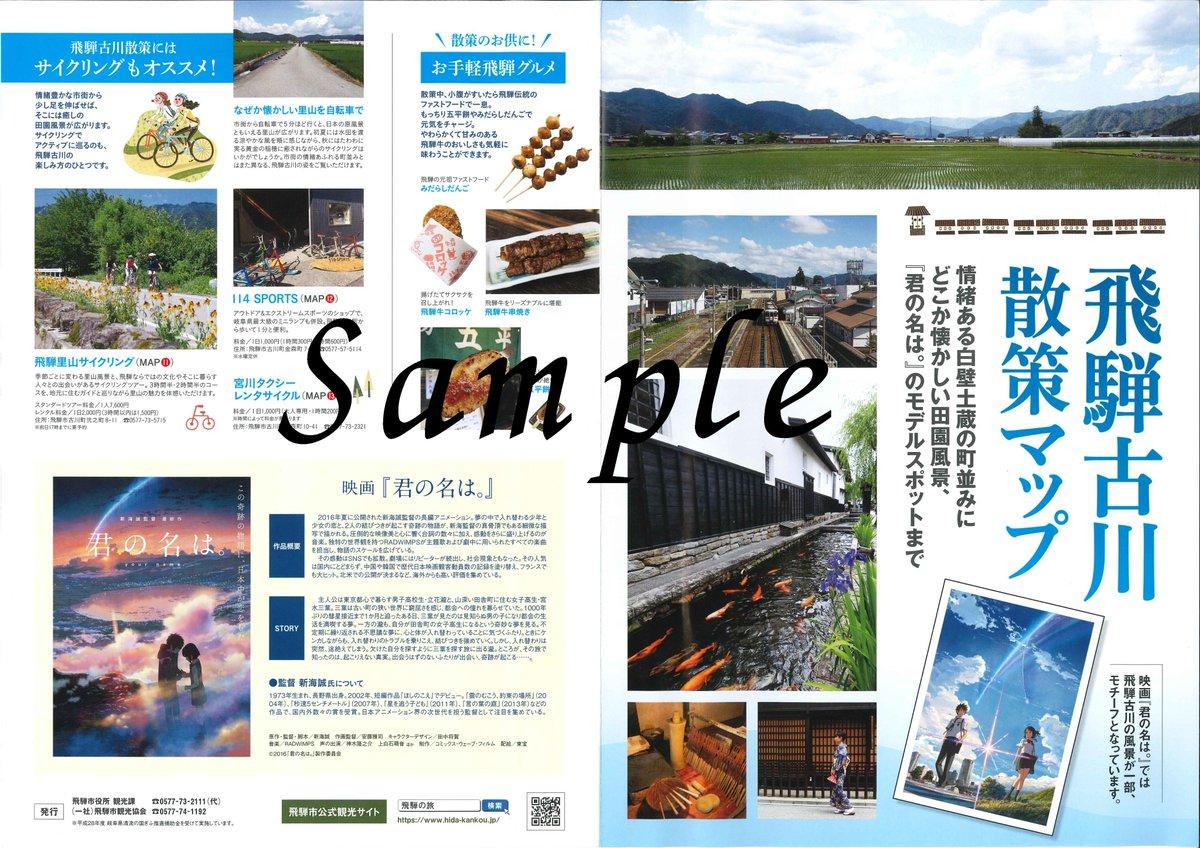 新しい「飛騨古川散策マップ」が出来上がりました!君の名は。のモデルスポットも載っとるので映画を観てお越しになった方にも分