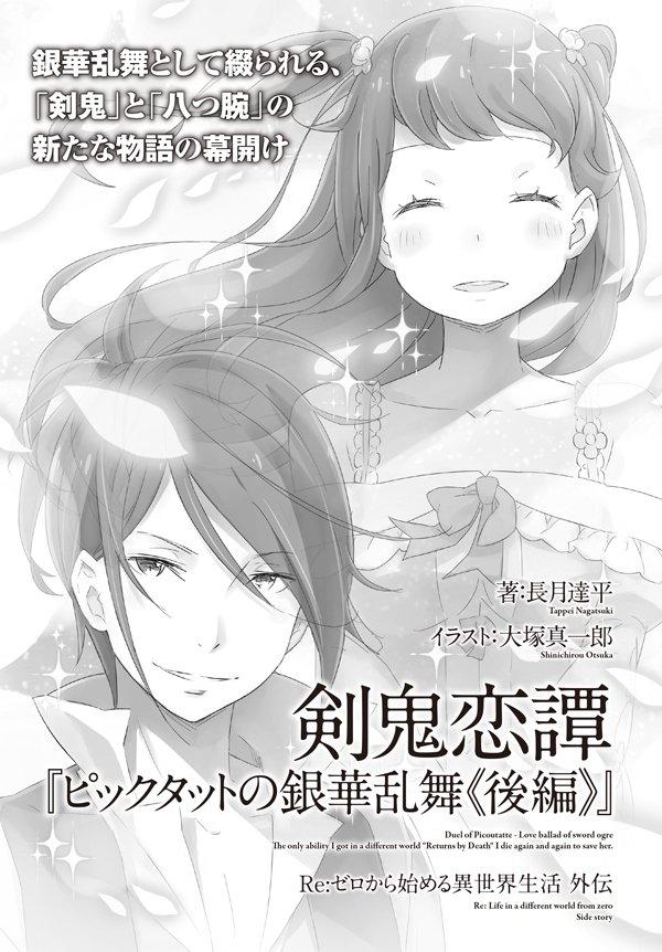 もちろん、長月達平先生書き下ろしの短編小説も掲載!今月は『ピックタットの銀華乱舞 後編』をお届けします!『八つ腕』クルガ