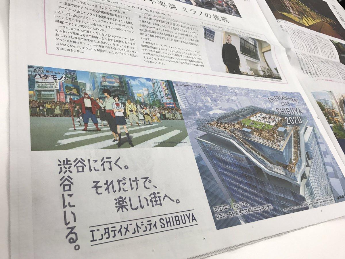 3月26日の日本経済新聞(日曜版)に、渋谷駅周辺開発PJの『バケモノの子』ビジュアルが掲載されました!#バケモノの子