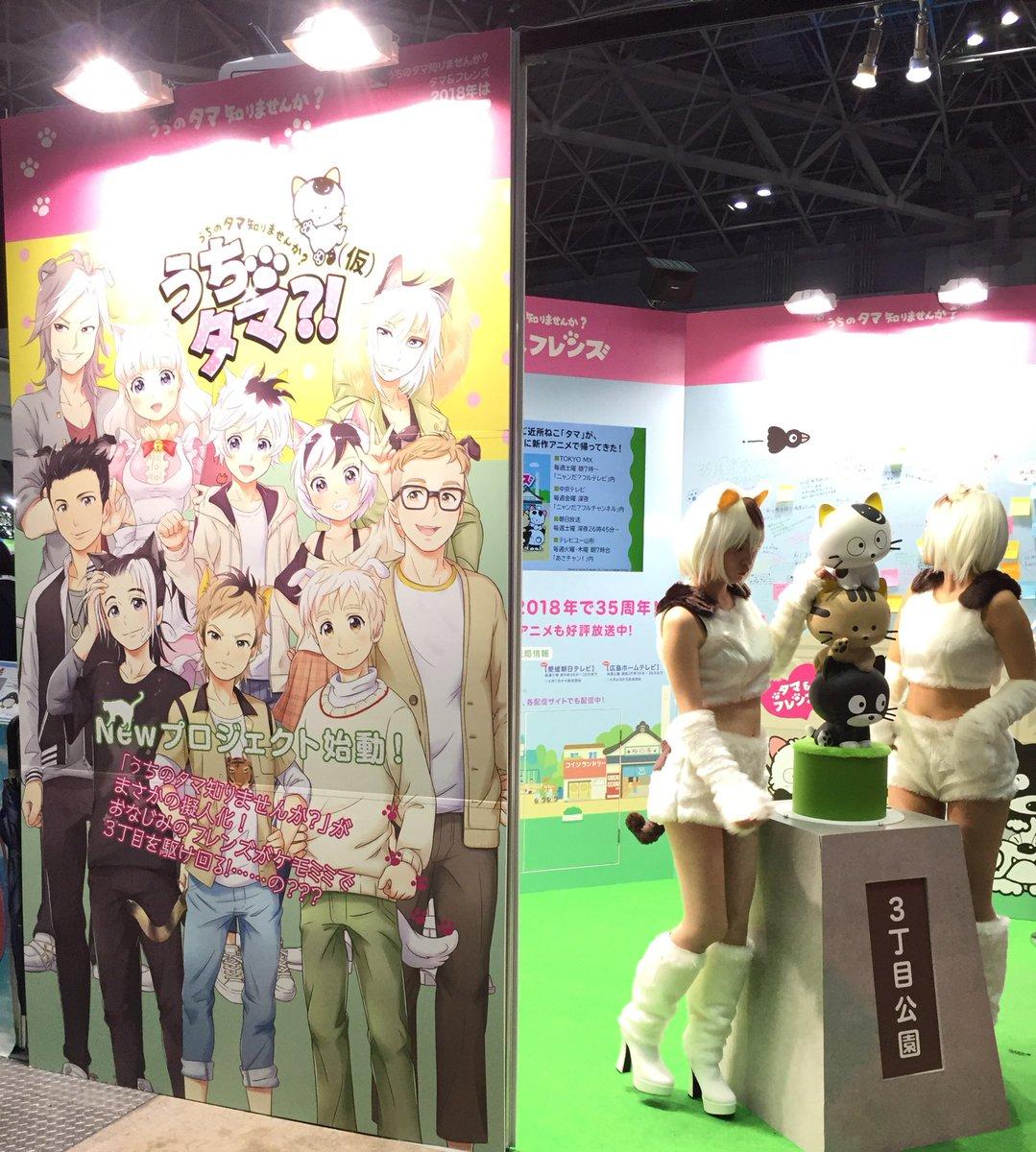 間も無く16:00からアニメジャパン最後のタマの登場です!是非みなさん写真を撮りにきてくださいね!! #animejap