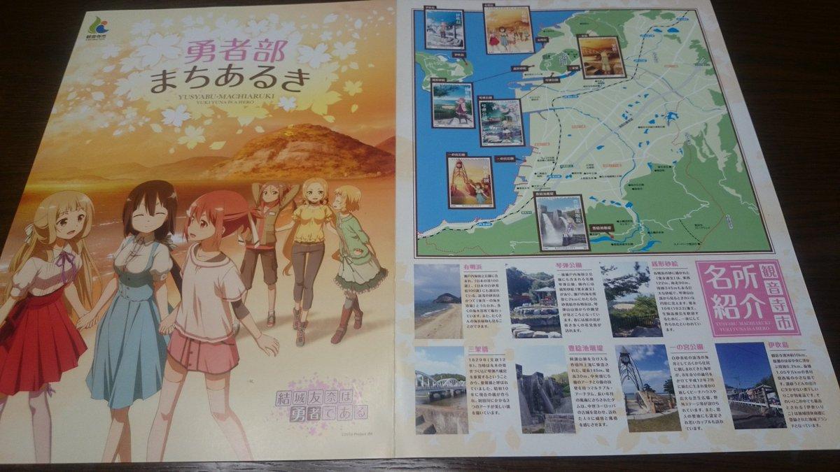 せっかく、観音寺駅周辺に来たので、案内所でyuyuyuのパンフレットもらって来たよ~😄#香川県 #観音寺市 #yuyuy