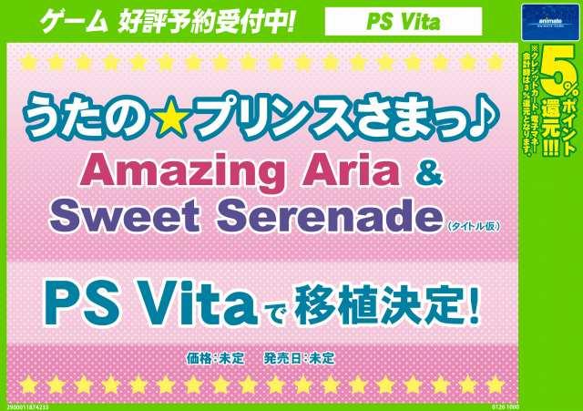 【#うたプリ/ゲーム予約情報】💕PS Vita移植作第2弾💕PS Vita『うたの☆プリンスさまっ♪Amazing Ar