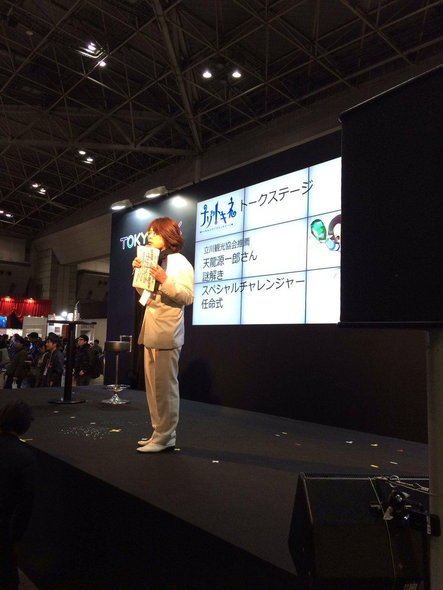 【#animejapan 】イベントスタートしました!この後天龍源一郎さん登場です! MXブースにお集まり下さいませ。#