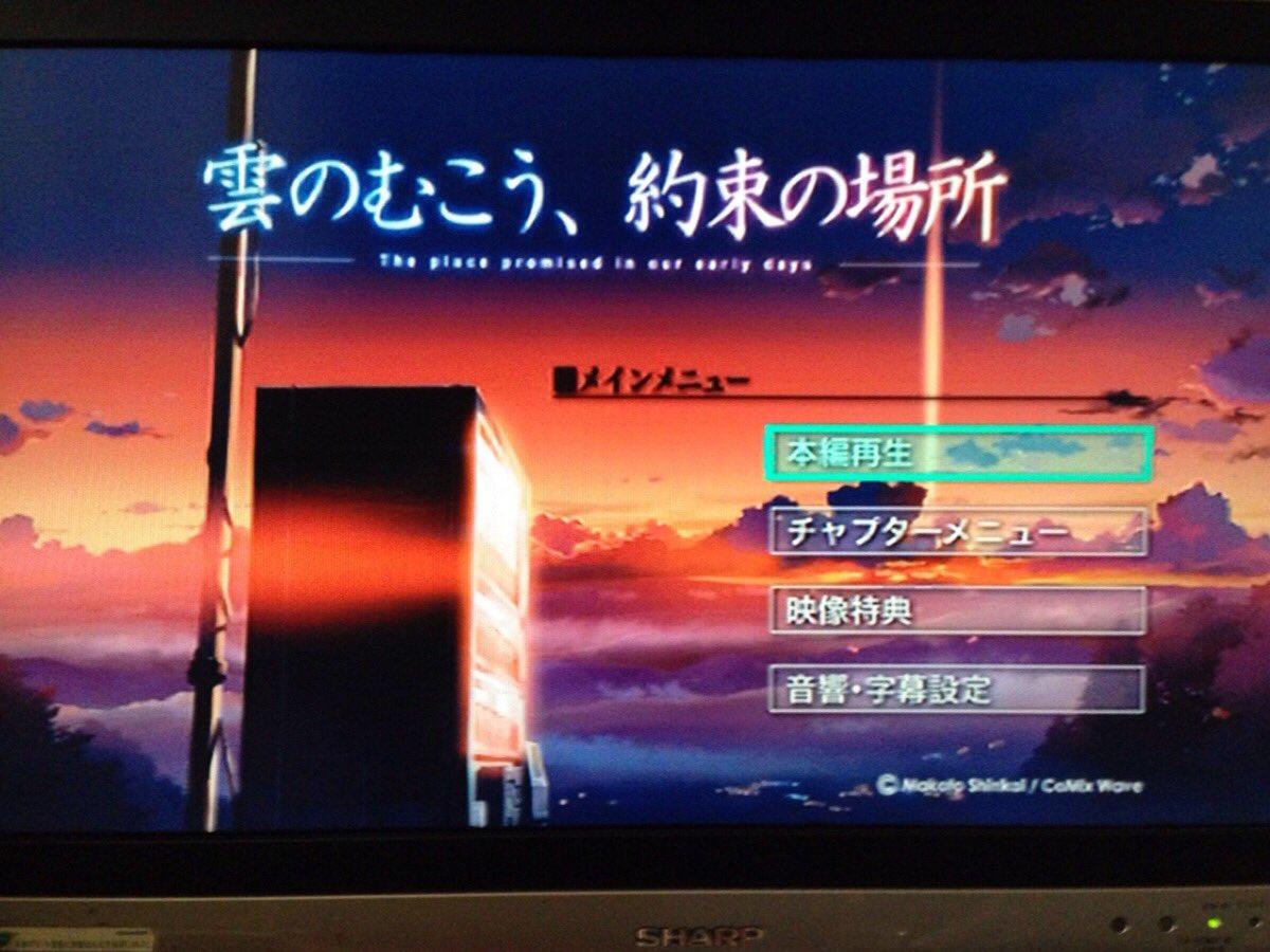 君の名は で、一躍時の人となった新海誠監督作品「雲の向こう、約束の場所」(2004年作)を見てみました。この話も夢がテー