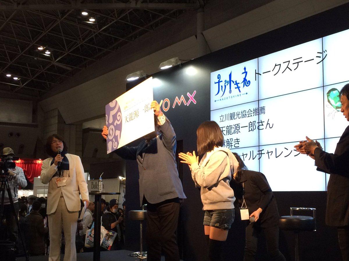【#animejapan 】天龍源一郎さん謎解きスペシャルチャレンジャー任命式盛り上がってます!MXブースにお集まり下さ