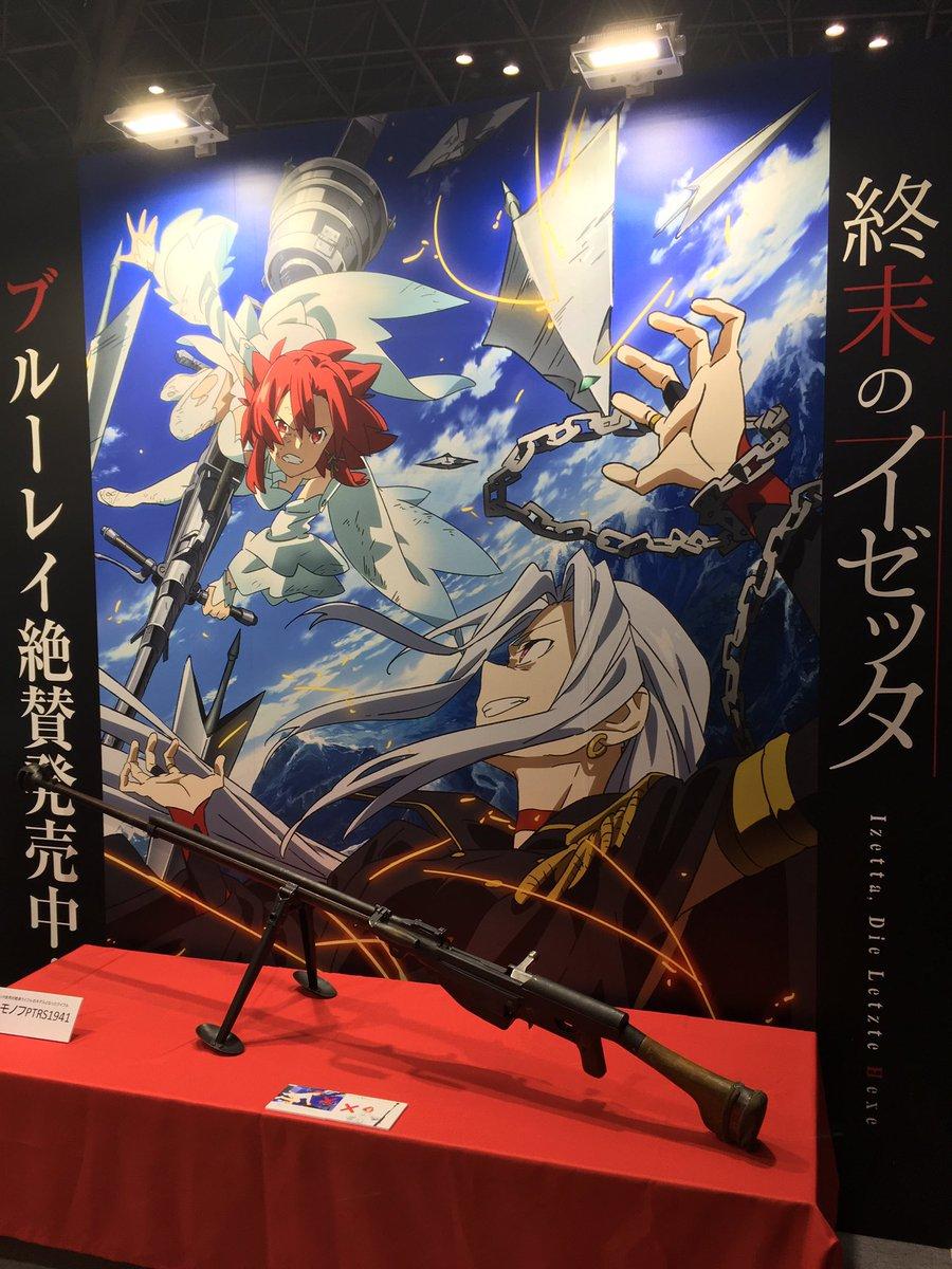アニメジャパンの松竹ブース、見るべきはコレでは。#animejapan #イゼッタ #終末のイゼッタ
