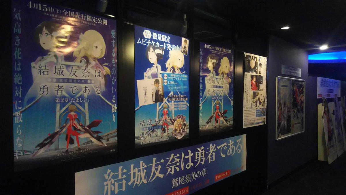 わすゆの色紙にお金を払って、おまけで映画観せてもらうスタイル。#yuyuyu#wasuyu