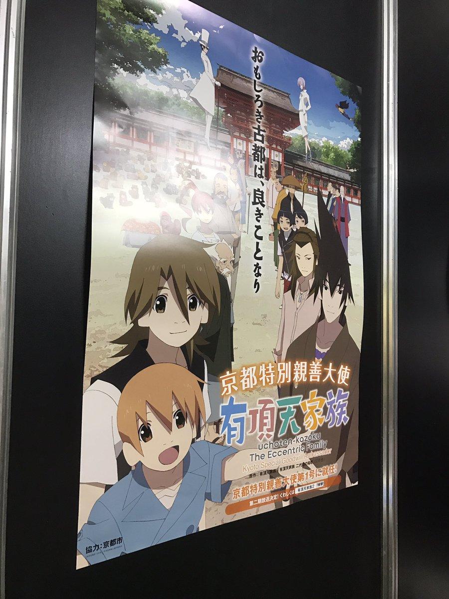 有頂天家族のポスター!京都特別親善大使バージョンです!#AnimeJapan  #有頂天家族