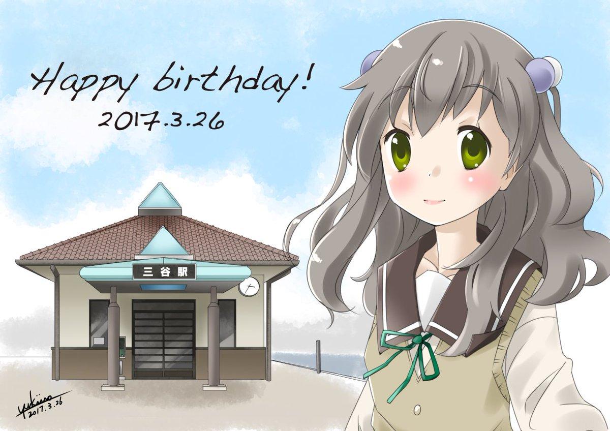 終点の三谷駅です。ご乗車ありがとうございました#三谷かなえ生誕祭#三谷かなえ生誕祭2017#3月26日は三谷かなえの誕生