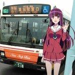 南栗橋駅で草加駅行きのバスが見れました!:  #レーカン #butaimeguri